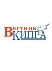 """Газете """"ВЕСТНИК КИПРА"""" – 15 лет!"""